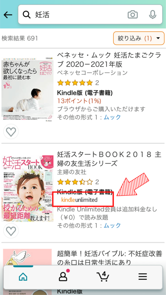Kindle Unlimitedのスマホ画面